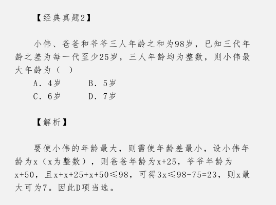 2019年国考系统班