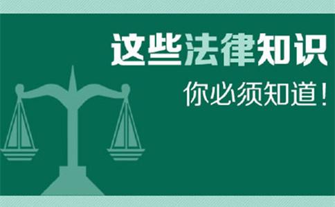 广东公务员考试备考必看之法律常识重要考点