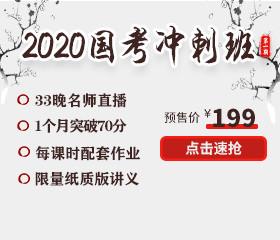 2020国考冲刺班