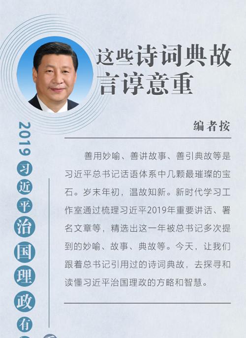 公务员考试申论素材积累:2019习近平引用的诗词典故