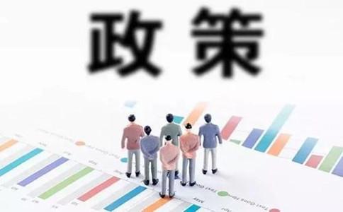【今日时政】公务员考试时政热点(3.18)